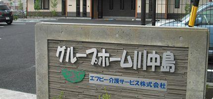 グループホーム川中島の画像