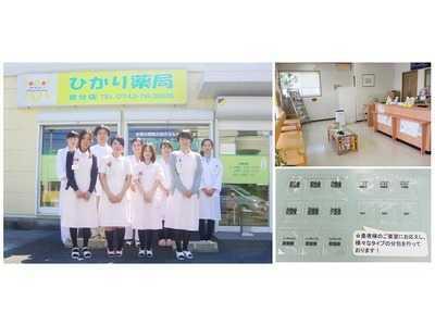 ひかり薬局大宮店の画像