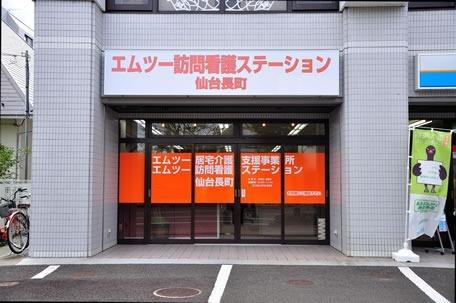 エムツー居宅介護支援事業所 仙台長町の画像