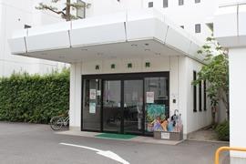 高須病院の画像
