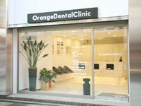 オレンジ歯科クリニックの画像