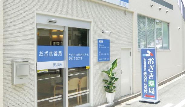 おざき薬局 淀川店の画像