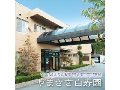 特別養護老人ホームやまさき白寿園(介護職/ヘルパーの求人)の写真1枚目:安心できる施設を目指しています