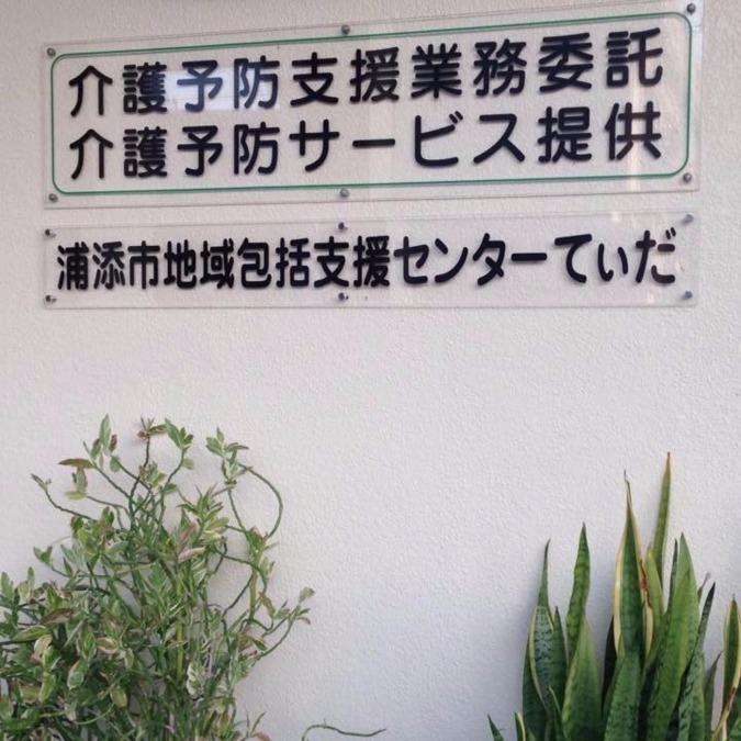 浦添市地域包括支援センター てぃだの画像