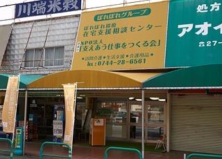 ぽれぽれ橿原在宅支援相談センター【訪問介護】の画像
