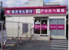 アカカベ薬局 常盤町店の画像