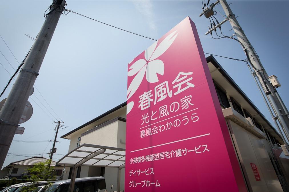 株式会社春風会 わかのうらグループホームの画像