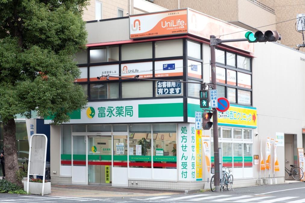 富永薬局 奉還町店の画像