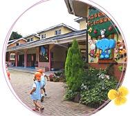大立寺幼稚園子どもの家保育園の画像