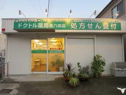 ドクトル薬局 東八田店の画像