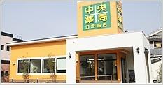 中央薬局日赤前店の画像
