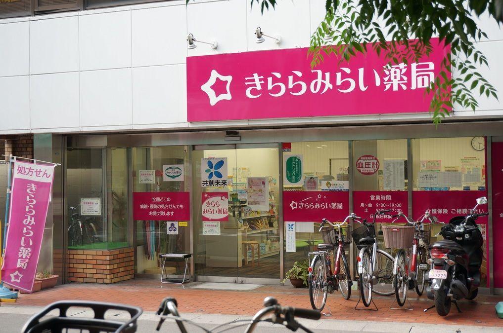 きららみらい薬局富田店の画像