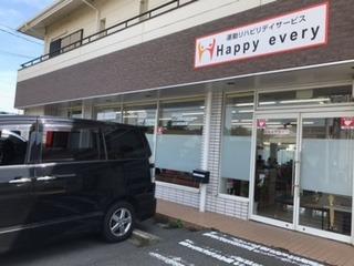 ハッピーエブリ銚子店(柔道整復師の求人)の写真3枚目: