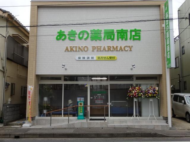 あきの薬局 南店(薬剤師の求人)の写真: