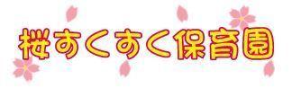 桜すくすく保育園(保育士の求人)の写真:世田谷区桜にある認可保育園です