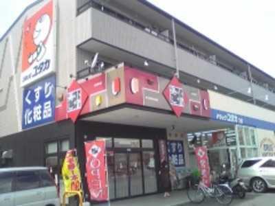 ドラッグユタカ南郷店の画像