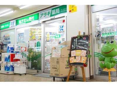 きららみらい薬局 東寝屋川店の画像