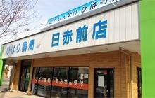 ひばり薬局日赤前店の画像