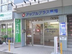 アップルプラス薬局 今福店の画像