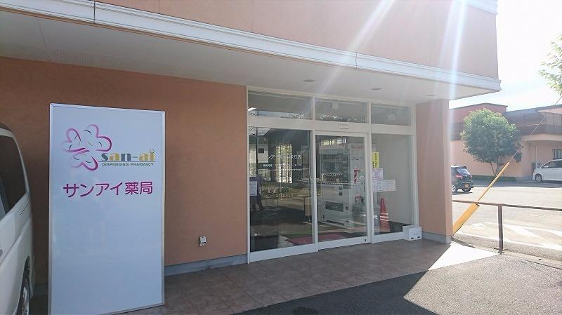 サンアイ薬局 いまり店の画像
