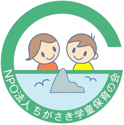 ちがさき学童保育の会の画像