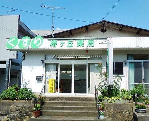 椿ヶ丘薬局の画像