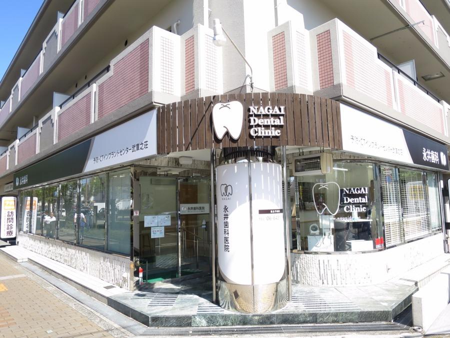 永井歯科・矯正歯科の画像