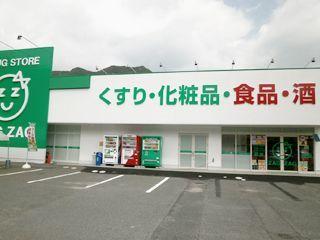 ザグザグ備前店の画像