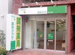 薬局タカサ 南行徳店の画像