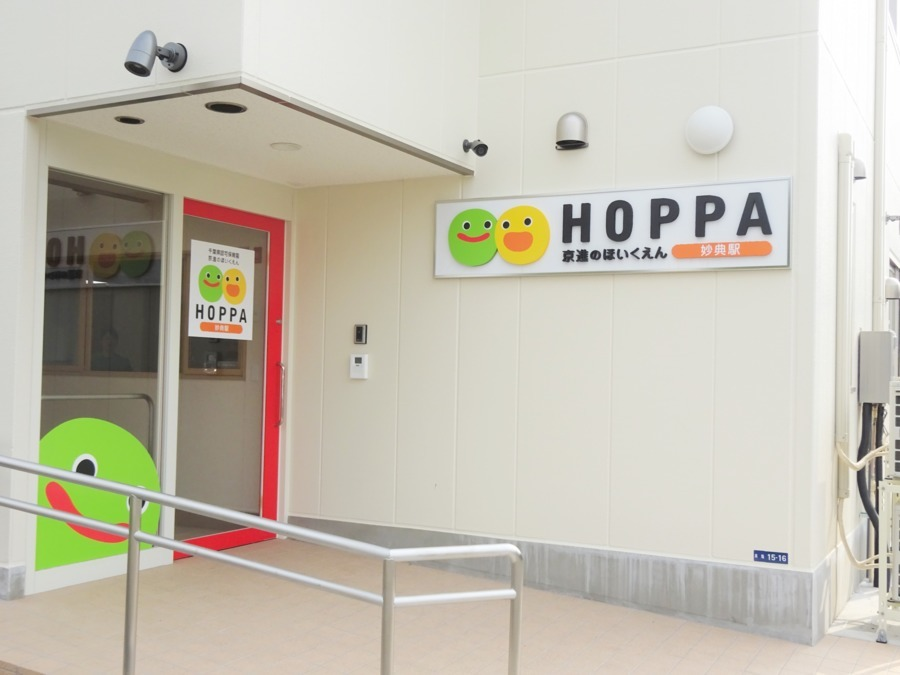HOPPA妙典駅の画像