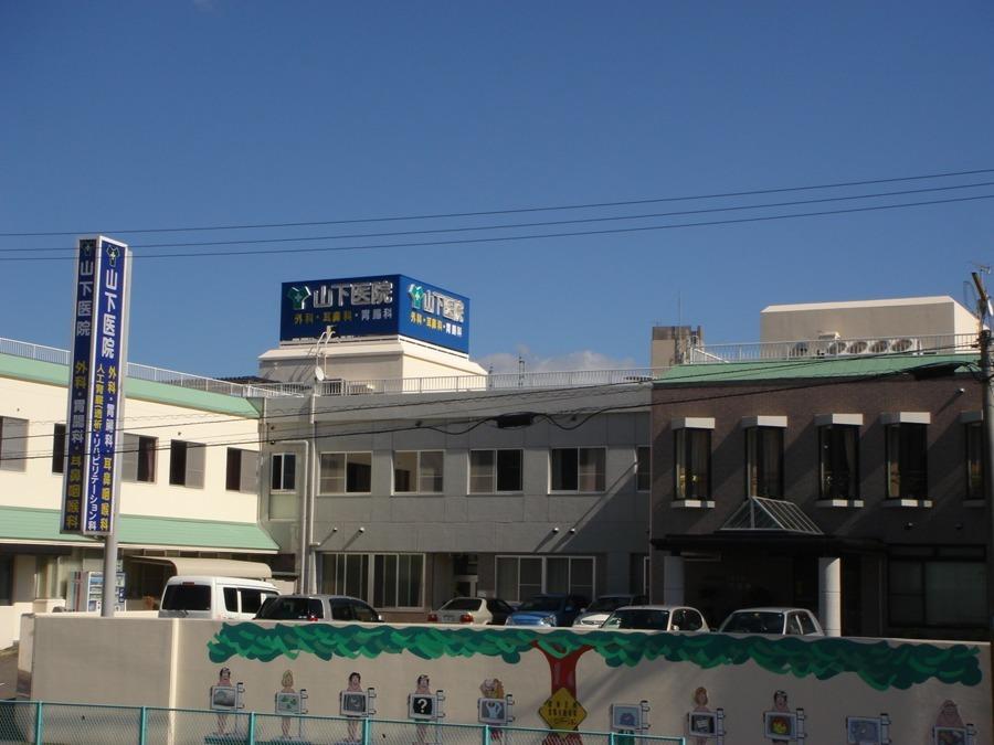 山下医院の画像