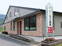 トーカイ薬局 中津手賀野店の画像