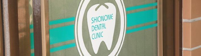 塩野目歯科医院の写真1枚目:食事を美味しく楽しめる咬み合わせを追求しています