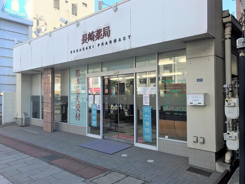 サンアイ薬局 宝町店の画像