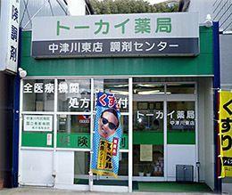 トーカイ薬局 中津川東店の画像