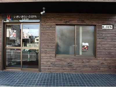 いきいきらいふSPA北赤羽店の画像