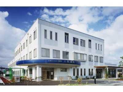 久恒病院の画像