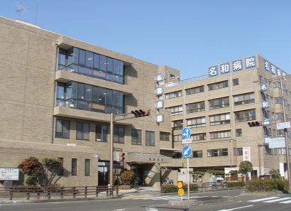 名和病院の写真1枚目:取り扱いは保険診療、労災、自賠責、生活保護、健康診断等です。