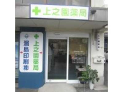 上之園薬局の画像