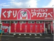 ドラッグストアアカカベ 長尾谷町店の画像