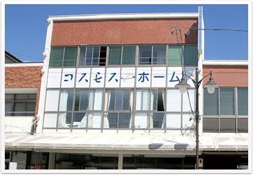 小規模多機能型居宅介護事業所コスモス松川「コスモスホーム」の画像