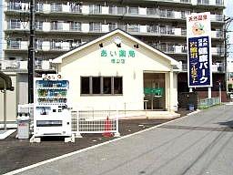 あい薬局徳山店の画像