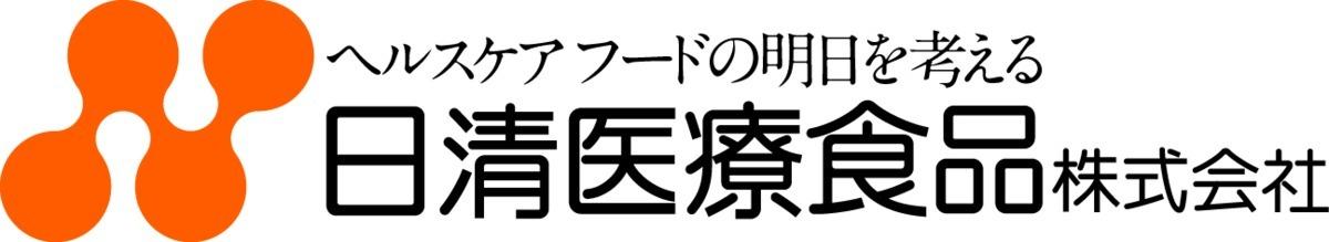 日清医療食品株式会社 徳島県立中央病院内の厨房の画像