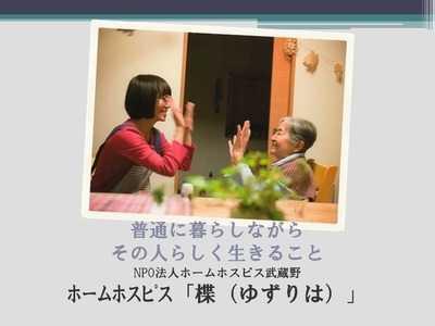 NPO法人ホームホスピス武蔵野の画像