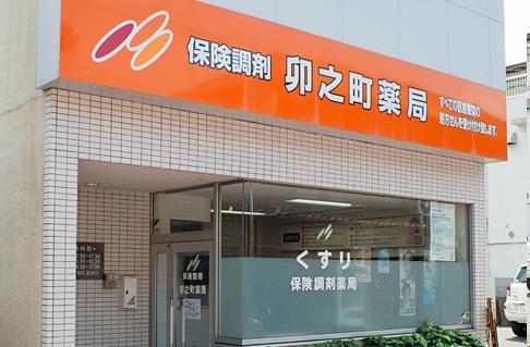 卯之町薬局の画像