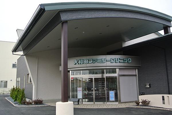 大和田ファミリークリニックの画像