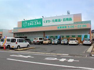 ザグザグ連島店の画像