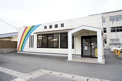 共栄薬局の画像