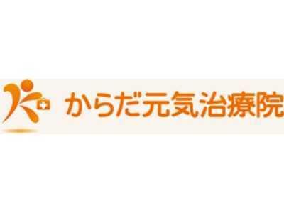 からだ元気治療院札幌東店の画像