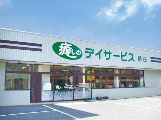 コミュニケア24癒しのデイサービス野田の画像